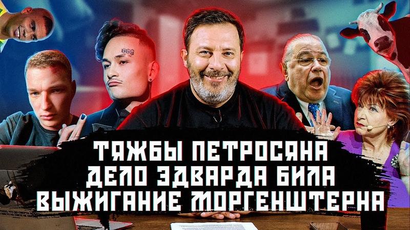 Тяжбы Петросяна Дело Эдварда Била Выжигание Моргенштерна МИНАЕВ