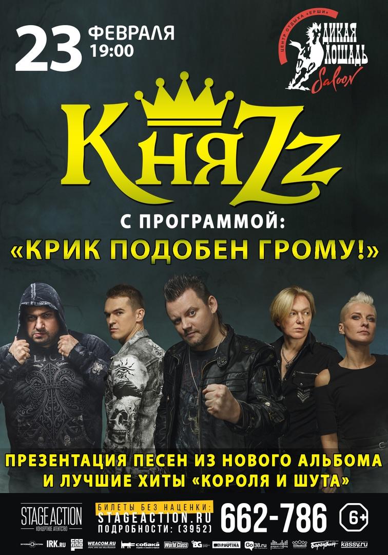 Афиша Иркутск КняZz в Иркутске / 23 февраля 2020