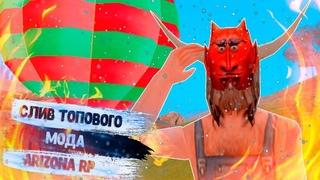 СЛИВ ARIZONA RP | МОД GTA SAMP БЕЗ SETQUEST