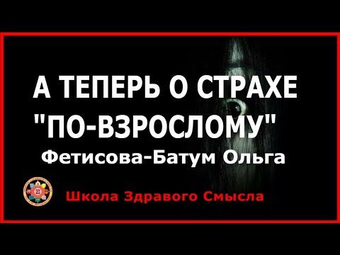 А теперь о страхе по взрослому Фетисова Батум Ольга