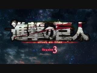 [animeopend] shingeki no kyojin (tv-3) 1 op | opening (nc) / атака титанов / вторжение гигантов (тв-3) 1 опенинг (1080p hd)