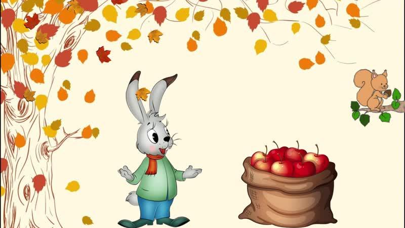 Цветные картинки из сказки мешок яблок этого борща