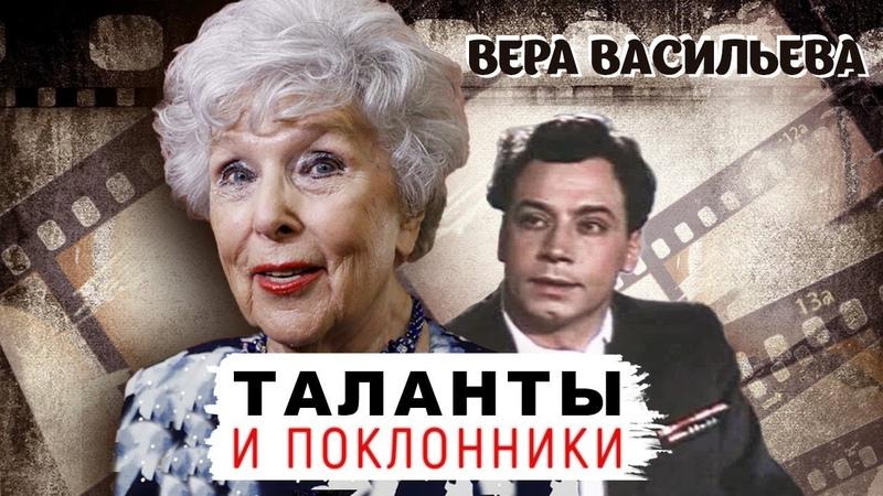 Вера Васильева Таланты и поклонники Центральное телевидение