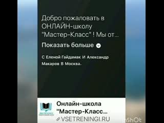 """ОНЛАЙН-школа """"Мастер-Класс"""""""