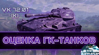 VK  K I Оценка ГК-ТАНКОВ I WN8 5k+