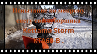 Испытание по мокрому снегу снегоуборщика Kettama Storm KTA60-B .