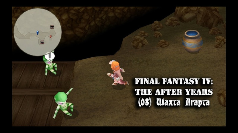 Final Fantasy IV The After Years 08 Глава Ридии Шахта Агарта