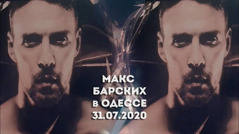 Макс Барских Концерт в Одессе 31 07 2020