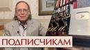 Подписчикам. Эдвард Радзинский