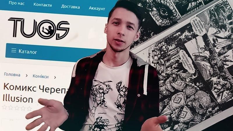 ЧЕРЕПАШКИ-НИНДЗЯ ЗИМА УВЯДШИХ ДУШ - Обзор комикса   Разоблачение магазина TUOS