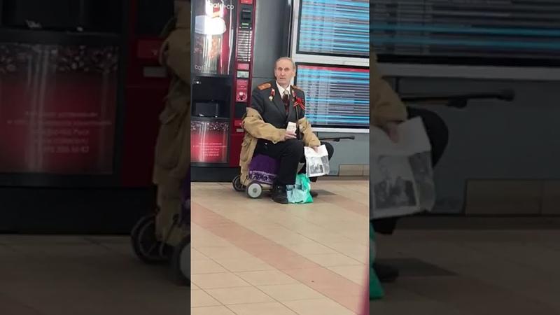 Лже ветеран на станции Мытищи