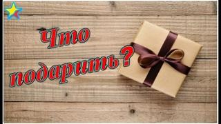 ЧТО ПОДАРИТЬ ПОДРУГЕ НА ДЕНЬ РОЖДЕНИЯ? Как собрать и запаковать подарок для подруги на день рождения