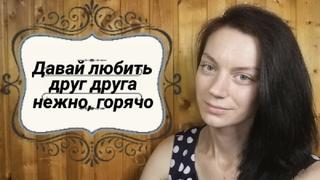 Кристина Заглодина - Давай любить друг друга нежно, горячо