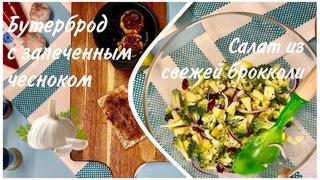 Необычно, вкусно, оригинально! Салат из свежей брокколи и бутерброд с запеченным чесноком.