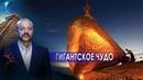 Гигантское чудо Загадки человечества с Олегом Шишкиным 18.05.2021.