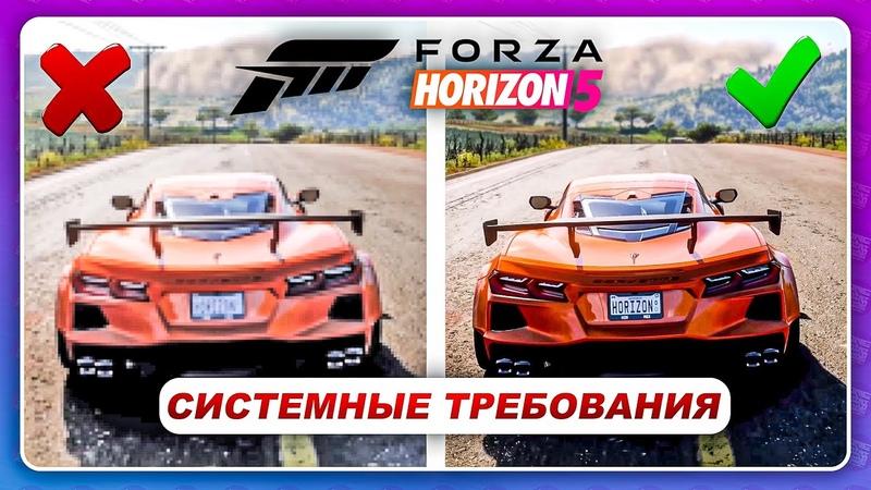 Forza Horizon 5 2021 СИСТЕМНЫЕ ТРЕБОВАНИЯ ДЛЯ ПК Цены на компы для игры