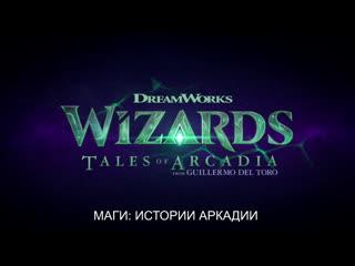 Трейлер (дубляж)   Волшебники (Маги: Истории Аркадии)   Wizards: Tales of Arcadia