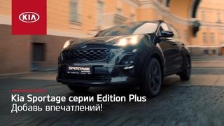 Kia Sportage серии Edition Plus | Добавь впечатлений!