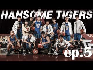 Handsome Tigers Эпизод 5 часть 2 [рус.саб]