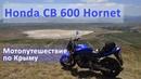 Мотопутешествие на Honda CB 600 Hornet по Крыму Гора Клементьева и дорога в Алушту