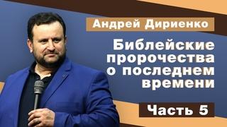 """""""Библейские пророчества о последнем времени"""" - Андрей Дириенко - Часть 5"""