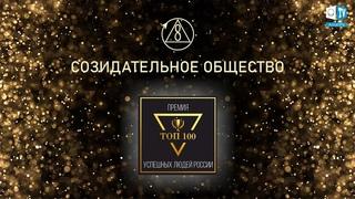 🌟 Участники Премии «Топ 100 Успешных людей России 2021» о доброте и созидании