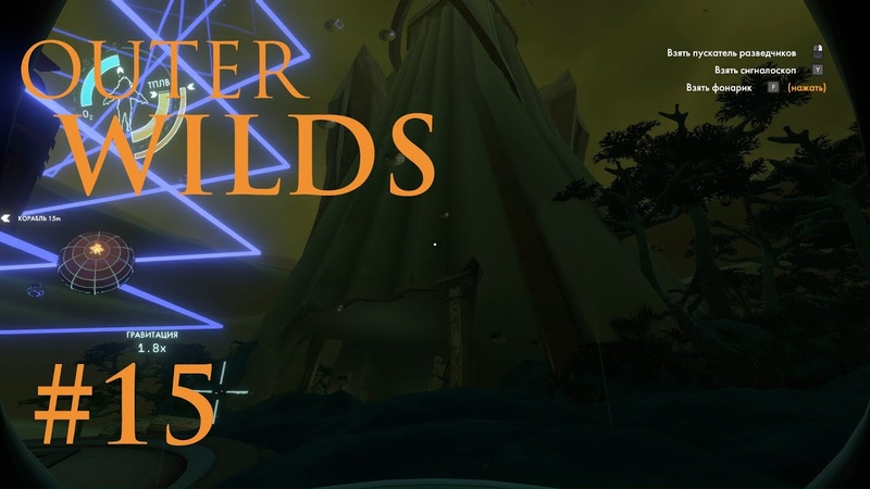 Outer WILDS Нам нужен Шпат 15