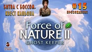 Force of Nature 2: Ghost Keeper ➤ Прохождение #15 - Битва с боссом. Квест каньона