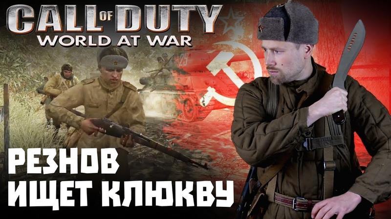 Игро клюква №4 Call of Duty World at War Резнов ищет клюкву в Берлине