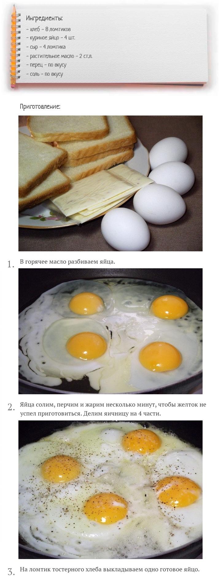 Теплый сэндвич с яйцом и плавленным сыром, изображение №2