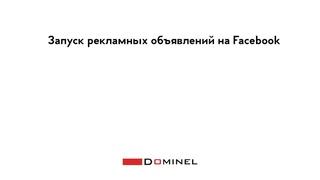 Пошаговая настройка рекламы в FaceBook на реальном примере