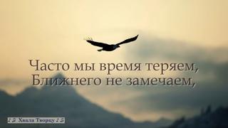 ♪♪🔔 Время как быстрая птица - Христианское караоке //Хвала Tворцу