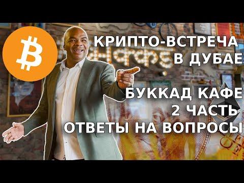 Крипто встреча в кафе Буккад вторая часть ответы на вопросы о Биткоине