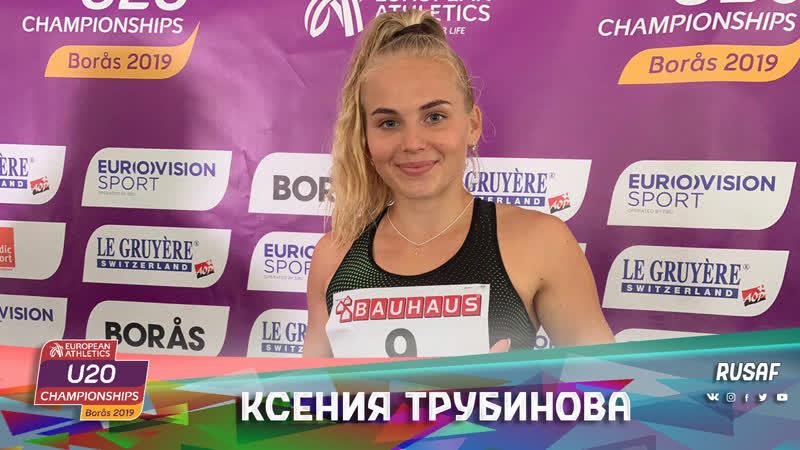 Интервью Ксении Трубиновой