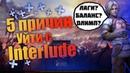 5 Причин уйти с Interlude хроник l Обновлённый TFF Interlude