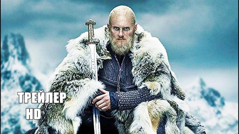 ВИКИНГИ 6 сезон сериал 2019 ТРЕЙЛЕР на русском Vikings Season 6