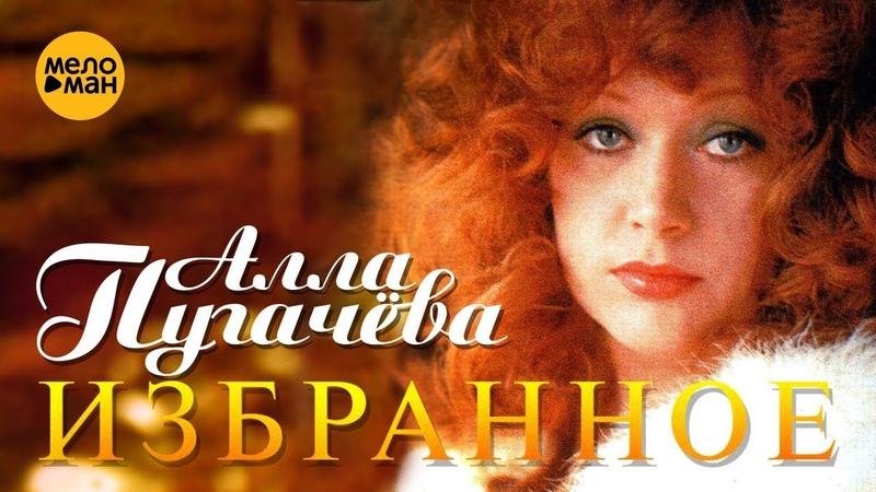 Алла Пугачёва Избранное Концерт