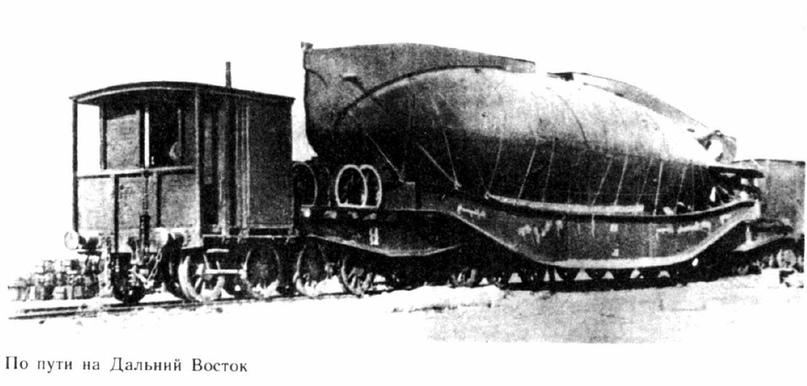 Подводная лодка «Сом» на железнодорожном транспортере.