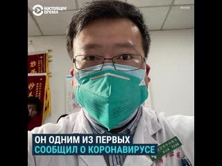 В китае умер доктор, который одним из первых рассказал о коронавирусе