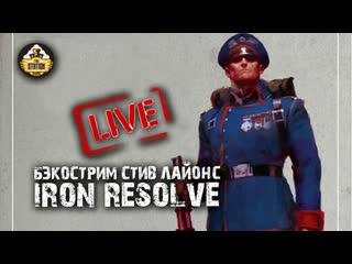 Бэкострим thestation iron resolve novella short story часть 3