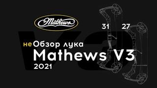 Обзор лука Mathews V3 (2021)