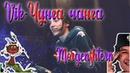 Vik-Чунга чанга Пародия на песню MORGENSHTERN - ДУЛО