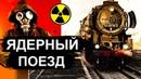 Поезд с ЯДЕРНЫМ двигателем
