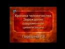 История человечества. Передача 2.73. Осада Тира. Часть 1