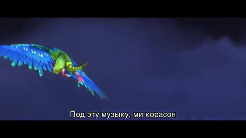 Lev Koshkarov Моё сердце Тайна Коко