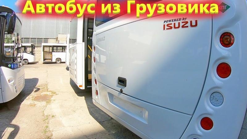 Производство автобусов Симаз на метане из комплектующих Исузу
