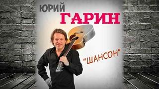 Юрий Гарин - Шансон