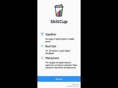 Skill Cup приложение для удобного обучения Представителей и Координаторов AVON