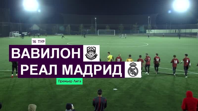 ВАВИЛОН РЕАЛ МАДРИД 16 тур Премьер лига ЛФЛ КБР 2020