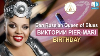 АЛЛАТРА ТВ на балу российской королевы блюза Виктории Пьер Мари